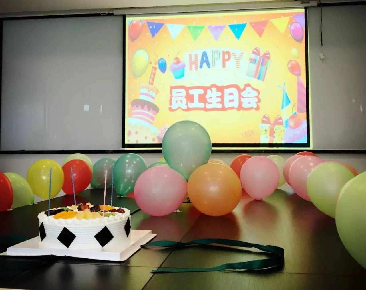 欢乐生日会