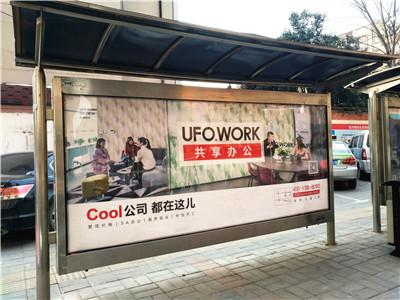 UFO共享办公