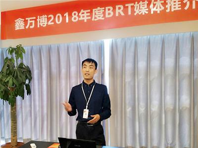 热烈祝贺鑫万博2018年度BRT媒体推介大赛圆满落幕!