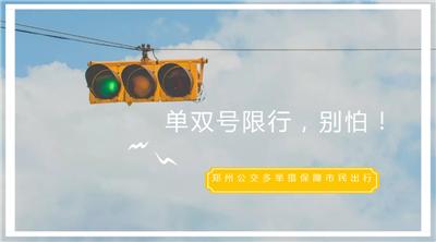 单双号限行别怕!郑州公交多举措保障市民出行