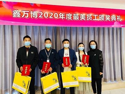 鑫万博2020年最美员工颁奖典礼