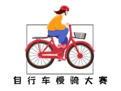 自行车慢骑大赛